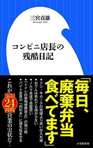 コンビニ店長の残酷日記 (小学館新書) -