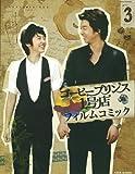 フィルムコミック コーヒープリンス1号店(3)