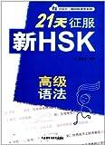 21天征服新HSK6級教程 文法  (HSK Grammar)