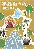 水晶石の森 / 福島久美子 のシリーズ情報を見る