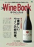 The Wine Book (ザ・ワインブック) (エイムック)