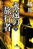 永遠の旅行者 下 (3) (幻冬舎文庫 た 20-3)