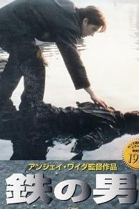 鉄の男【字幕版】 [VHS]