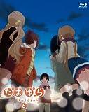 たまゆら~hitotose~第6巻 [Blu-ray]