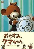 おやすみ、クマちゃん 劇場版 [DVD]