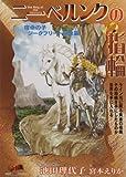 ニーベルンクの指輪 宿命の子ジークフリート誕生編 (フェアベルコミックス)