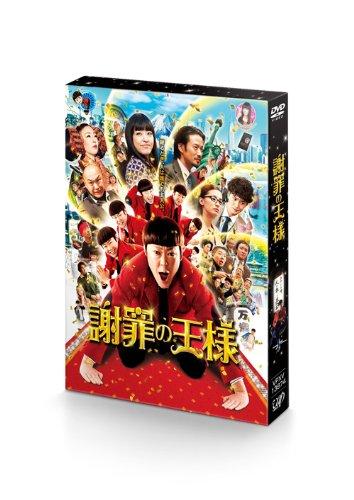 謝罪の王様 [DVD]