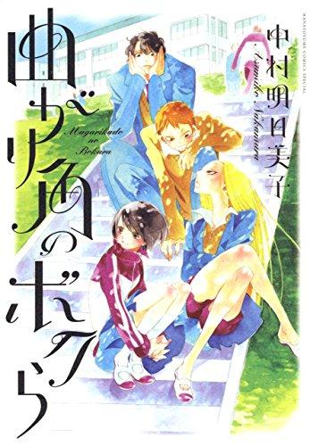 中村明日美子短編集「曲がり角のボクら」 (花とゆめコミックススペシャル)