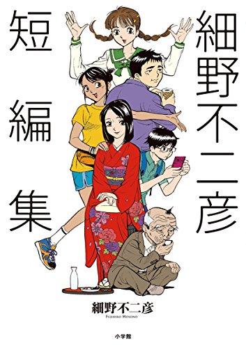 細野不二彦短編集 ビッグコミックス