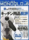 MONOQLO 2009年 06月号 [雑誌]