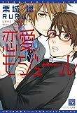 恋愛モジュール (ディアプラス文庫)