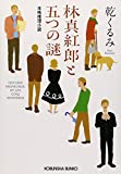 林真紅郎と五つの謎 (光文社文庫)