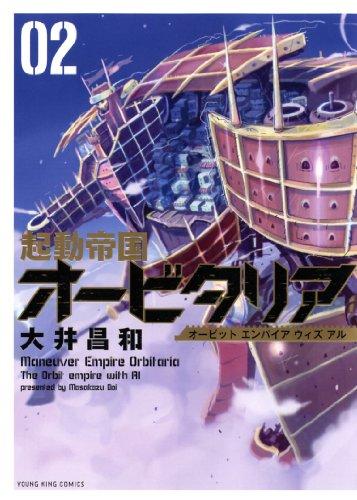 起動帝国オービタリア 2巻 (ヤングキングコミックス)