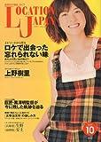 Location Japan (ロケーション ジャパン) 2009年 10月号 [雑誌]
