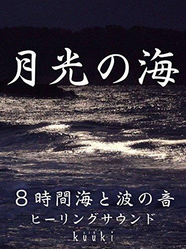 月光の海 8時間海と波の音 ヒーリングサウンド