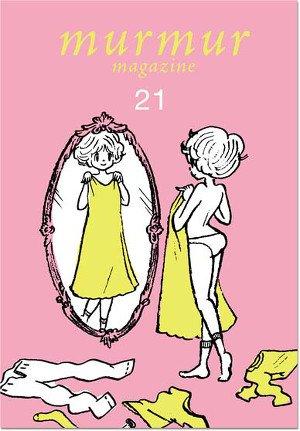 マーマーマガジン 第21号