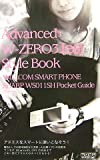 Advanced/W-ZERO3[es]Style Book