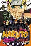 echange, troc Masashi Kishimoto - Naruto, Tome 41 :