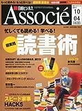 日経ビジネス Associe (アソシエ) 2011年 10/4号 [雑誌]