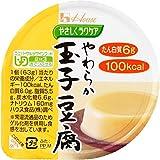 ハウス食品 やさしくラクケア やわらか玉子豆腐 63g×12個
