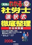 真島のわかる社労士選択式徹底整理 社会保険編 2008年版 (…