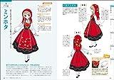 動きで見る民族衣装の描き方 (玄光社MOOK)