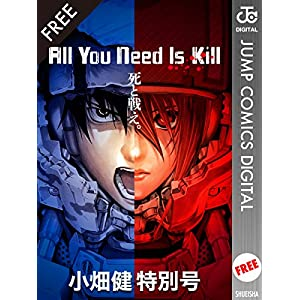 小畑健特別号【最新作「All You Need Is Kill」124P収録】