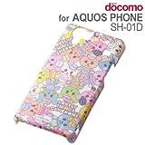 レイ・アウト docomo AQUOS PHONE SH-01D用HbGキャラクターシェルジャケット/プチキャメろんRT-HSH01DA/PC