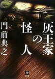 灰王家の怪人 (本格ミステリー・ワールド・スペシャル)