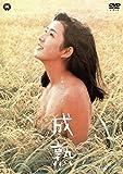 成熟[DVD]