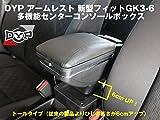 【6cmUP!トールタイプ】DYP アームレスト フィット GK 3-6 (H25/9~) 多機能センターコンソールボックス GK3 GK4 GK5 GK6