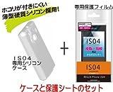 REGZA Phone au IS04専用 シリコンケース 【F71-A01WH】 ホワイト&専用液晶保護フィルム(皮脂・指紋防止)【F71-A51AF】セット