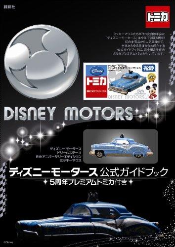 ディズニーモータース 公式ガイドブック 5周年プレミアムトミカ付き
