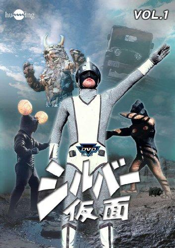 シルバー仮面 Vol.1 [DVD]