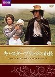 キャスターブリッジの市長[DVD]