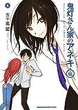 鬼灯さん家のアネキ(+妹)(4)<鬼灯さん家のアネキ(+妹)> (角川コミックス・エース・エクストラ)