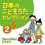 日本のこどもうたセレクション(2)~1歳から2歳のどうよう~