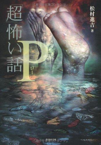 「超」怖い話 P(ロー)