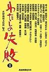 わたしの失敗 II (産経新聞社の本)