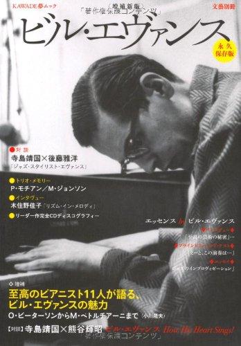 増補新版 ビル・エヴァンス (文藝別冊/KAWADE夢ムック)