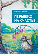 (russian Edition)