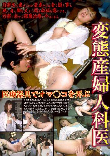 [----] 変態産婦人科医 医療器具でオマ○コを弄ぶ