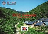 がんばろう!宮城 峩々温泉 2012年カレンダー ★売上の2割を義援金支援金に寄付します★