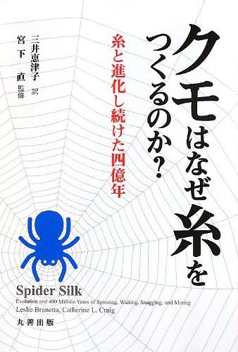 クモはなぜ糸をつくるのか?