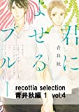 recottia selection 青井秋編1 vol.4<recottia selection 青井秋編1> (B's-LOVEY COMICS)