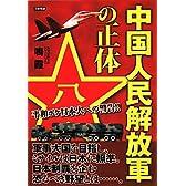 中国人民解放軍の正体―平和ボケ日本人への警告!!