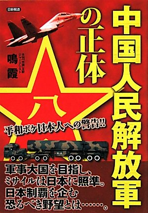 中国人民解放軍の正体—平和ボケ日本人への警告!!