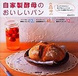 自家製酵母のおいしいパン―すっごくかんたん!安心でおいしいパンをいろいろな酵母で作れます!