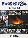 阪神・淡路大震災20年報道記録