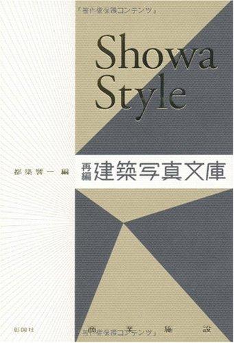 Showa Style―再編・建築写真文庫(商業施設)